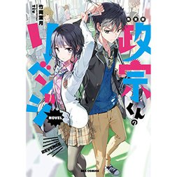 Masamune-kun no Revenge: Complete Edition (Light Novel)
