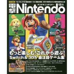 Dengeki Nintendo December 2018