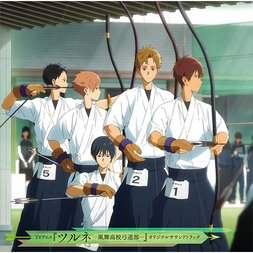 TV Anime Tsurune Kazamai Koukou Kyudobu Original Soundtrack (2-Disc Set)