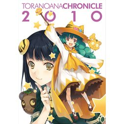 Toranoana Chronicle 2010 (Second Edition)