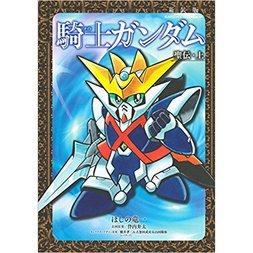 Knight Gundam: Seiden New Edition Part 1