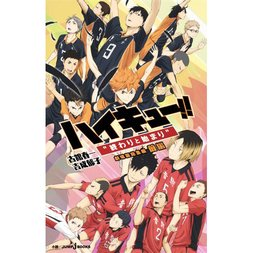 Haikyu!! the Movie Omnibus Part 1: The End and the Beginning