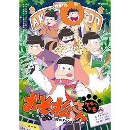 Osomatsu-san Official Comic Anthology: Kemo Kemo