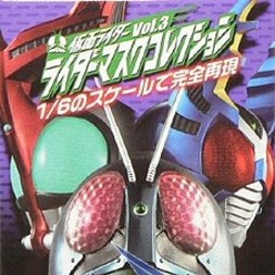 Kamen Rider Mask Collection Best Selection Vol. 3 (Box of 8)