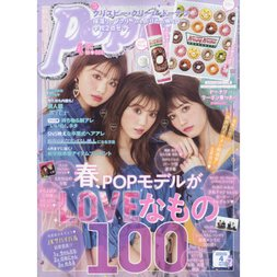 Popteen April 2018