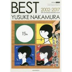 Yusuke Nakamura Best 2002ー2017 15th Anniversary Illustration Book