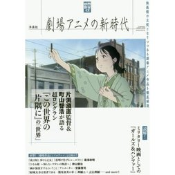 Eiga Hiho Extra Attack of the Anime Cinema