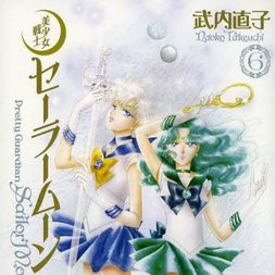 Sailor Moon Complete Edition Vol.6