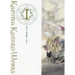 Kazuma Kaneko Works Ⅰ (Reprint Edition)