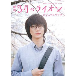 March Comes in like a Lion the Movie Visual Book