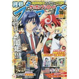 Monthly Bushiroad October 2017