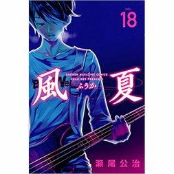 Fuuka Vol.18
