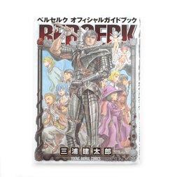 Berserk Official Guidebook