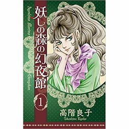 Ayashi no Mori no Genyakan Vol. 1