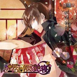 Otoko Yuukaku no Tsuyane - Night 5: Kagerou