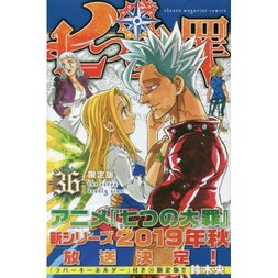 The Seven Deadly Sins Vol. 36 Limited Edition