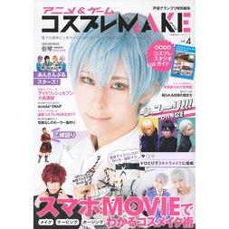 Anime & Game Cosplay Make Vol. 4