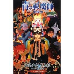 Blue Exorcist the Movie (Light Novel)