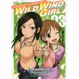 Idolm@ster Cinderella Girls: Wild Wind Girl Vol. 3