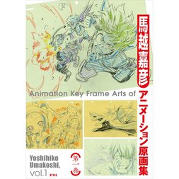 Animation Key Frame Art of Yoshihiko Umakoshi Vol. 1