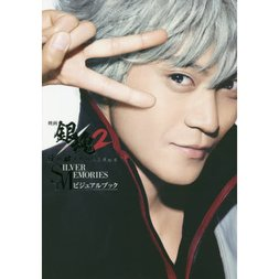 Gintama 2: The Law is Surely There to be Broken Silver Memories Visual Book