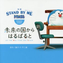 All the Way from the Future Movie Stand by Me Doraemon Visual Story