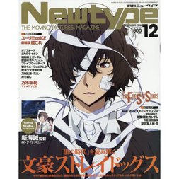 Monthly Newtype December 2016