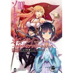 Sword Art Online: Hollow Realization Vol. 2
