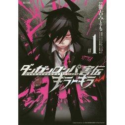 Danganronpa Gaiden: Killer Killer Vol. 1