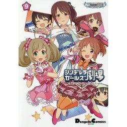 The Idolm@ster Cinderella Girls Theater Vol. 9