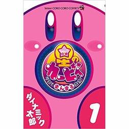 Hoshi no Kirby Kyo mo Manmaru Nikki! Vol. 1