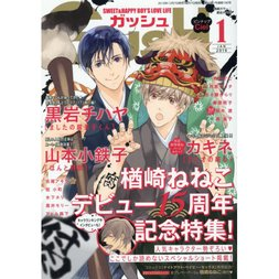 Boy's Love Magazine Gush January 2019