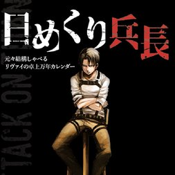 "Attack on Titan Desktop Flip Calendar: ""I've Always Been Talkative"" Levi Ver."
