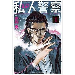 Shijin Keisatsu Vol. 1