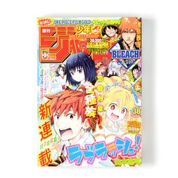 Weekly Shonen Jump September 2016, Week 1: BLEACH Manga Conclusion