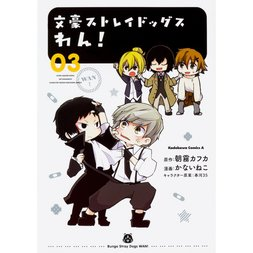 Bungo Stray Dogs Wan! Vol. 3