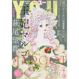 Monthly You September 2018