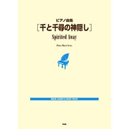 Spirited Away Piano Music Score