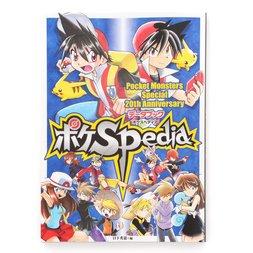 Pokémon SP 20th Anniversary Data Book: PokéSPedia