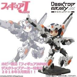 Figure Japan: Desktop Army Ver.