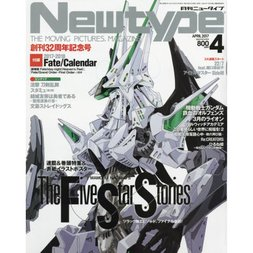 Monthly Newtype April 2017