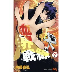 Blood Blockade Battlefront Vol. 9