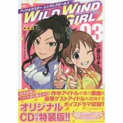 Idolm@ster Cinderella Girls: Wild Wind Girl Vol. 3 Special Edition