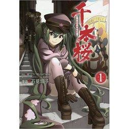 Senbonzakura: Taisho Hyakunen Teito Oukyo Vol. 1