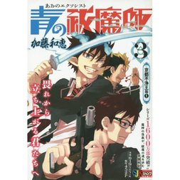 Blue Exorcist Vol. 3: Kyoto Impure King Arc 1 (Shueisha Jump Remix)