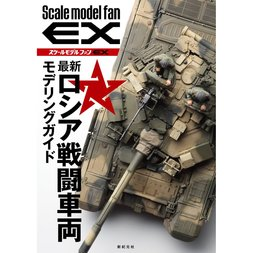 Scale Model Fan EX: Newest Russian Tank Modeling Guide