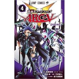 Yu-Gi-Oh! Arc-V Vol. 4