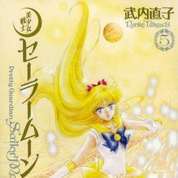 Sailor Moon Complete Edition Vol.5