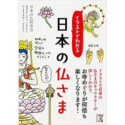 Understand Japanese Temples & Shrines Through Illustrations