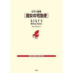 Kiki's Delivery Service Piano Music Score